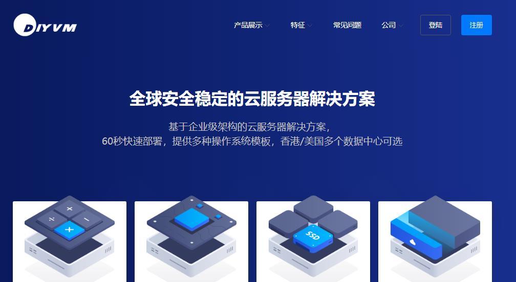 DiyVM:香港VPS五折月付50元起,双核/2G内存/50G硬盘/2M带宽/CN2线路-VPS SO