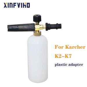 Image 5 - 1L שלג קצף לאנס רכב ניקוי מים אקדח עבור כל Karcher K סדרת K2 K7 קצף גנרטור לחץ גבוהה מכוניות רכב מכונת כביסה