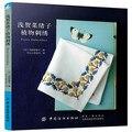 Завод с вышивкой для детей  книга/Китайская ручная работа  сделай сам  ремесло учебное пособие