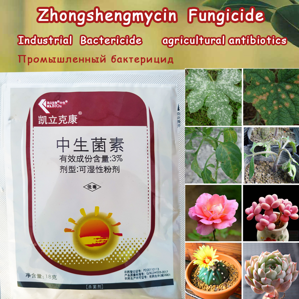 18g Zhongshengmycin Fungicide Plants Hormone Drugs Sterilization Pesticides Insecticides Kill Harmful Bacteria Treating Plant