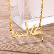 Подгонянный Арабский Имя Ожерелье Серебро Золото Цепи Нержавеющая Сталь Персонализированные Исламская Для Женщин Бижутерии Роковой Подарок