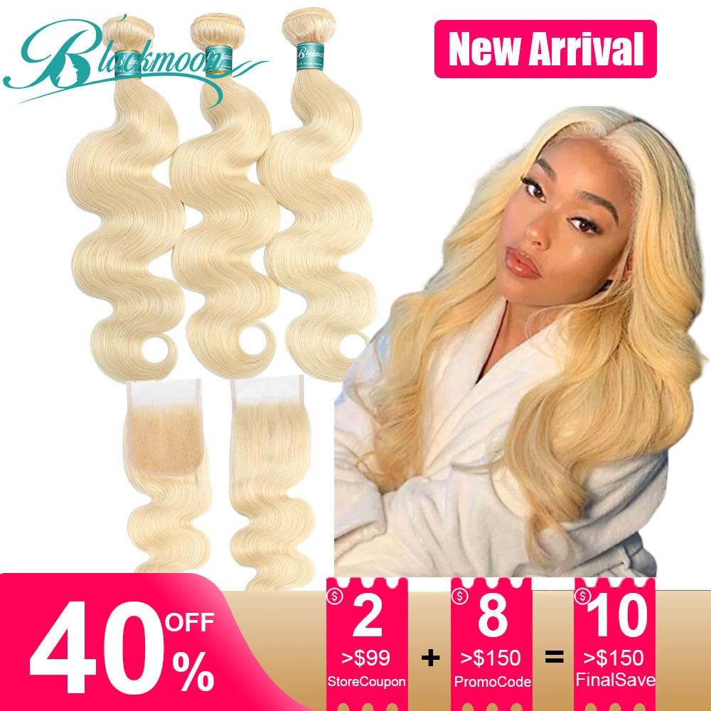 613 Bundles With Closure Body Wave Human Hair Bundles With Closure Brazilian Hair Weave Bundles With Closure Remy Hair Tissage