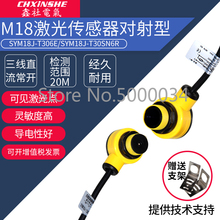цена на Xin Club Bonner Type M18 Laser Correlation Switch Visible Light Correlation Photoelectric Sensor Distance 20 M NPN