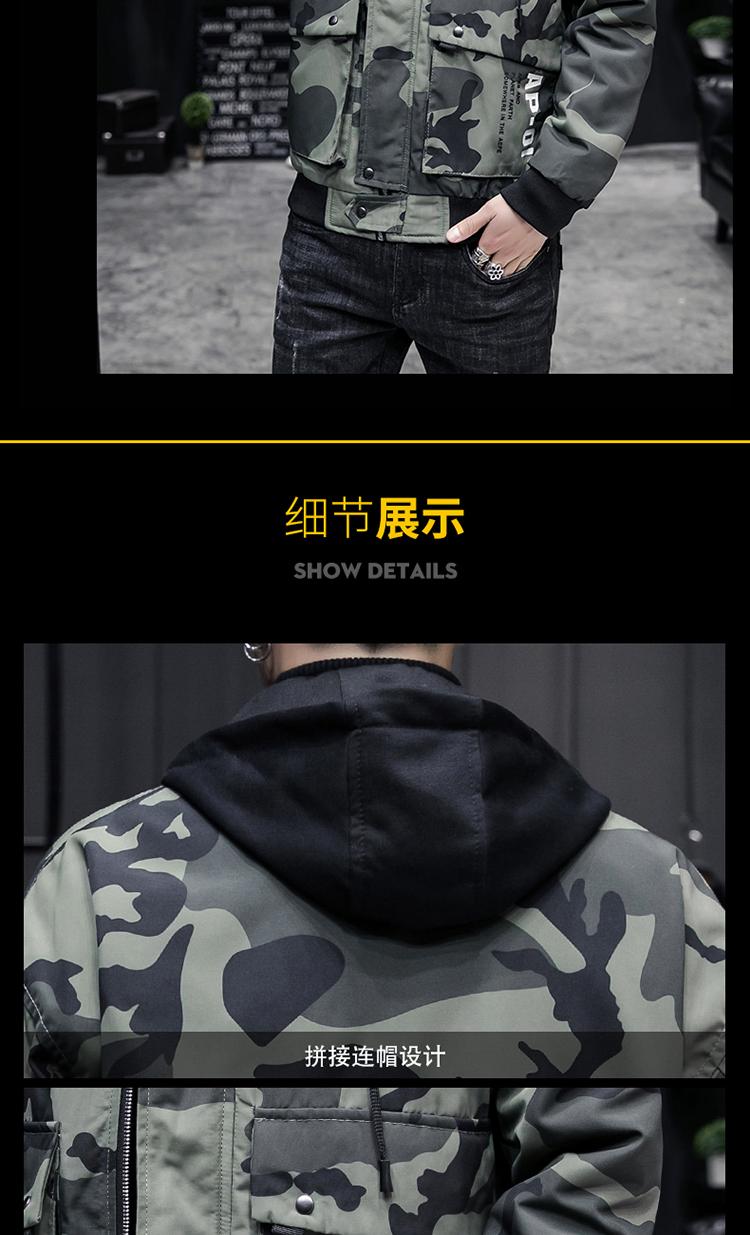 moda Camcouflage United płaszcz 19