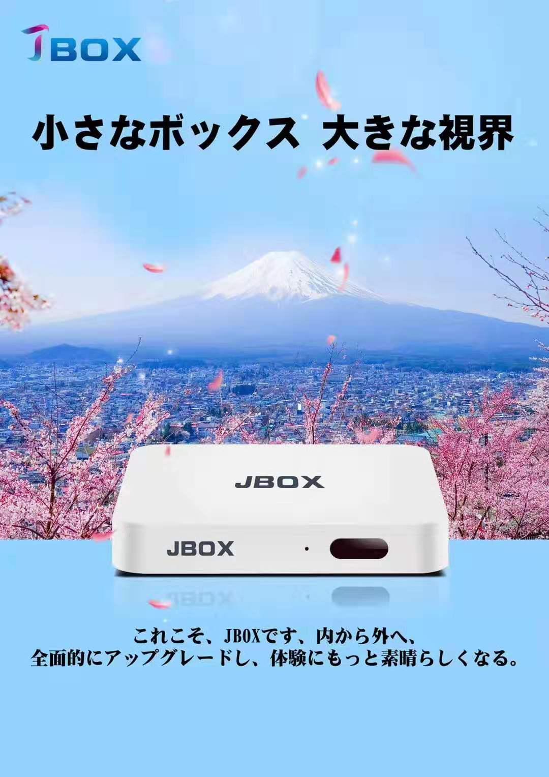 2019 новая версия Ubox JBOX японская версия HDMI 2,0 ТВ приставка Android 7,0 1 Гб + 16 Гб JP ТВ канал воспроизведения - 6