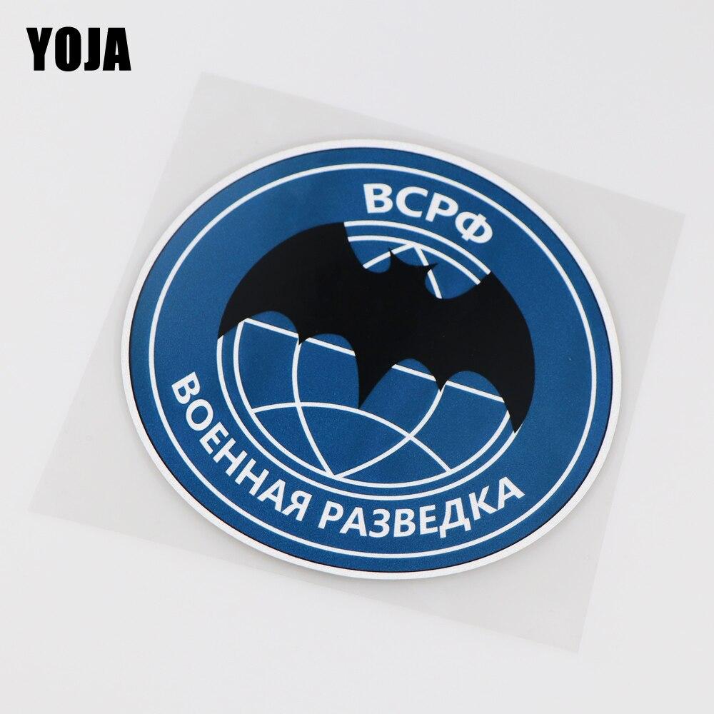YOJA 14.5X14.5CM Russian Bat Air Force Military Intelligence Colorful Car Stickers Decals Vinyl  ZT3-0059