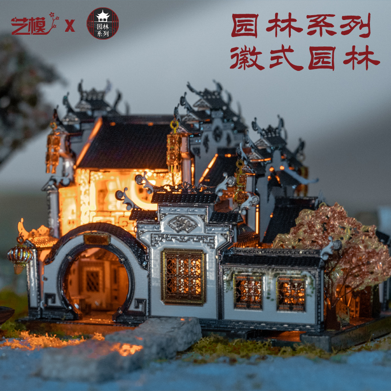 MMZ MODEL MU 3D Metal Puzzle Anhui Style Garden Chinese Building Model DIY 3D Laser Cut Assemble Jigsaw Toys GIFT For Children