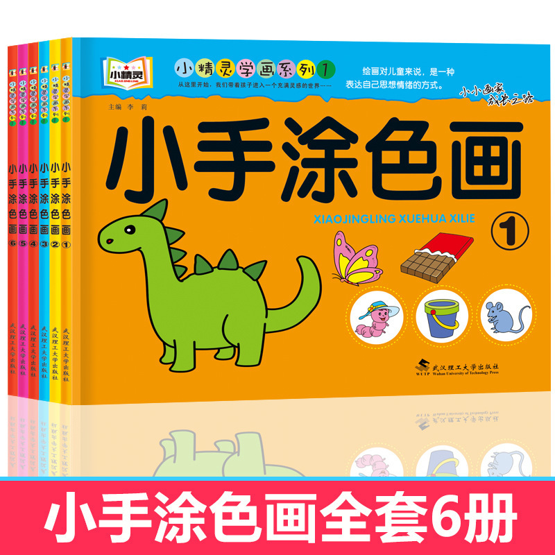 Coloring Book Little Hand Painting Young CHILDREN'S Baby Learn Drawing Book 3-6-Year-Old Kindergarten Color Filling Book Paintin
