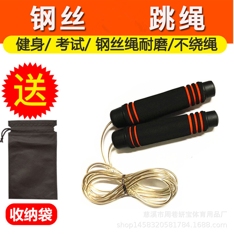 Manufacturers Direct Selling Fitness Clean Steel Bearing Jump Rope Sports Supplies Steel Wire Jump Rope   Students The Academic