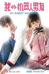 我的机器人男友[更新至20集]