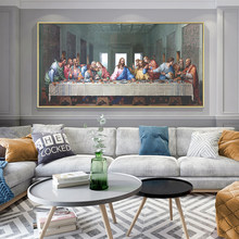 The Last Supper of Leonardo Da Vinci Famous Posters and Prints Wall Art Canvas Painting Picture For Living Room Decor Cuadros