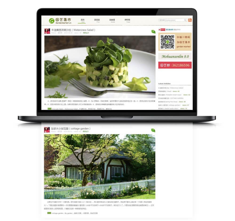 园艺集市博客WordPress 花市园艺展示博客主题模板