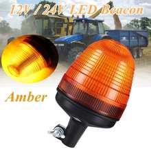 12/24V 60 LED obracanie migające światło bursztynowy ciągnik ostrzeżenie Beacon polak góra lampa do wspornika przyczepa do ciągnika wózek widłowy