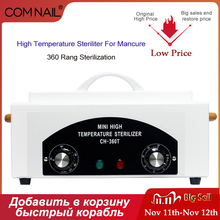 300W High Temperature Sterilizer Box Nail Art Salon Portable Sterilizing Tool Manicure Nail Tool Dry Heat Sterilizer