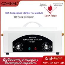 300W טמפרטורה גבוהה מעקר תיבת נייל אמנות סלון נייד חיטוי כלי מניקור נייל כלי חום יבש מעקר