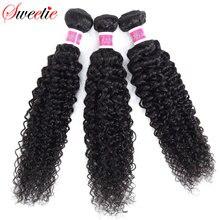 Sweetie бразильские волосы, курчавые вьющиеся 100% человеческие волосы, наращивание, 3/4 шт., Реми, естественный цвет, 100 г, можно окрашивать и отбеливать