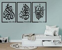 Islam övgü Allah duvar çıkartmaları çıkarılabilir DIY arap ev oturma odası dekorasyon sanat müslüman duvar çıkartmaları duvar kağıdı 2MS51