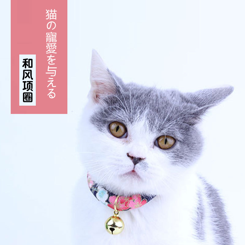 Hot Selling New Style And Wind Cat Bell Neck Ring Multi--Cat Dog Collar Adjustable Pet Decorations