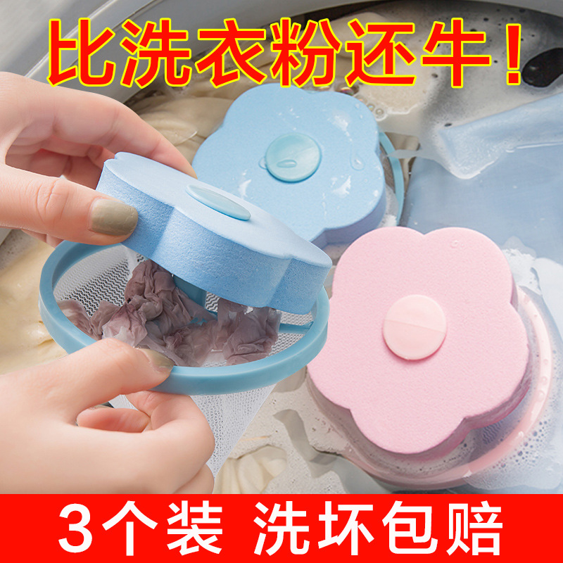Washing Machine Filter Screen Bag Floating Cleaning Filter Clothes Cleaning Hair Removal Fur Cleaner Hair Remover Debris String