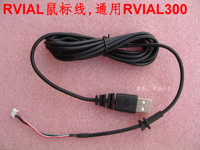 1pc Mouse Wire Mouse Cable For Steelseries Rival/rival 300 Also Suitable For Sensei 310 Rival 310 Rival 500