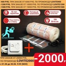 Теплый пол кабельный электрический WarmCoin с ТЕРМОРЕГУЛЯТОРОМ, нагревательный мат в стяжку, под плитку, термостат