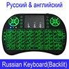 I8-Russian Keyboard
