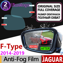 For Jaguar F-Type 2014~2019 Full Cover Anti Fog Film Rearview Mirror Anti-fog Accessories FType F Type 2015 2016 2017 2018 SVR