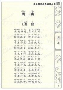 Image 4 - Kitap şarkıları Shi Jing (klasik şiir çin klasikleri kitaplar ile Pinyin