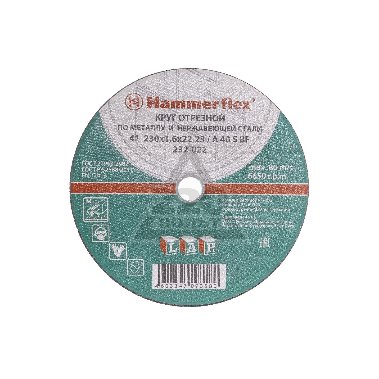 Circle Cutting HAMMER 230х1. 6x22 Pcs. 25 Pcs