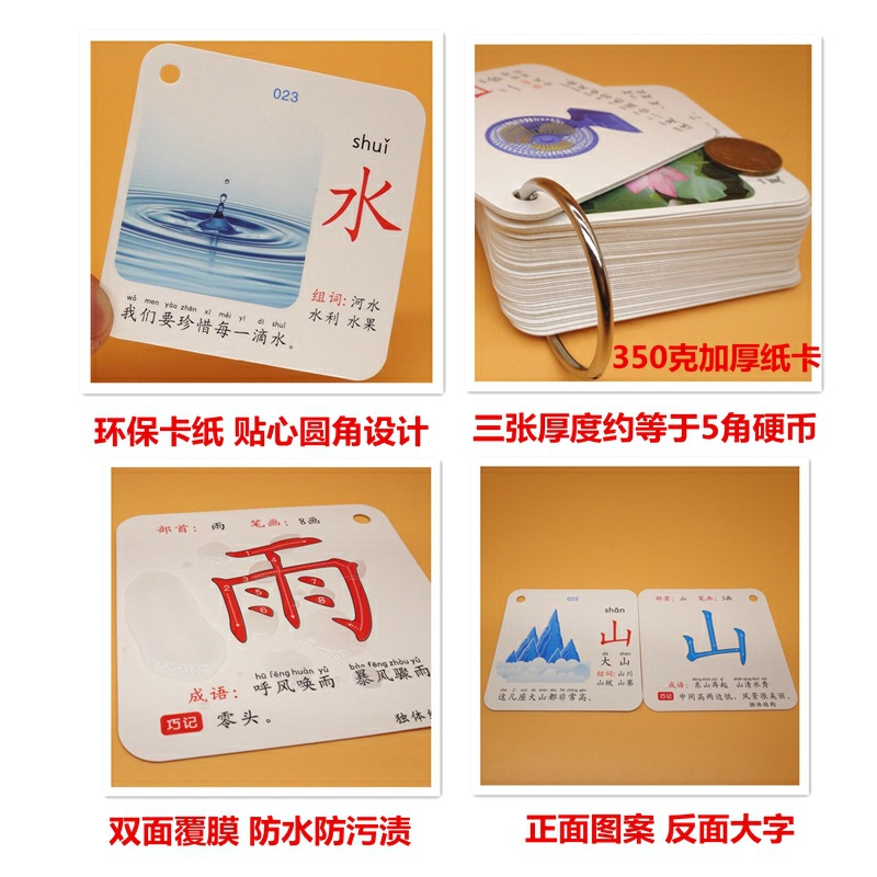 Read Character Chinese Cognitive Card Kids Children Learn Knowledge Image Reading Card Base Fun Treasure