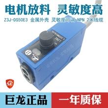Julong photoelectric switch Z3J-DS50E3 infrared tracking sensor sensor bag making machine discharging photoelectric стоимость