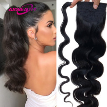 Body Wave Drawstring Ponytail Virgin Human Hair With Clip In Wrap Around Hair Extension