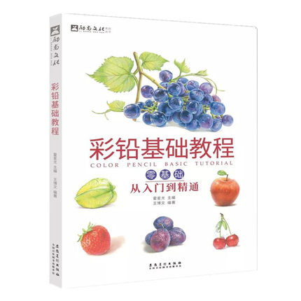 Color Pencil Painting Drawing Art Book Basic Course Zero Foundation From Introduction To Proficiency For Animals/Plants/Fruits