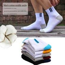 Мужские высококачественные хлопковые носки средней длины полностью