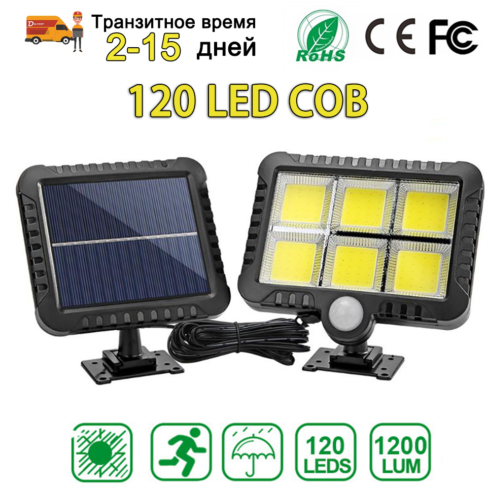 120COB LED Solar Wall Light PIR Motion Sensor Outdoor Waterproof Garden Solar Power Lights For Street Path Outdoor Wall Lamp