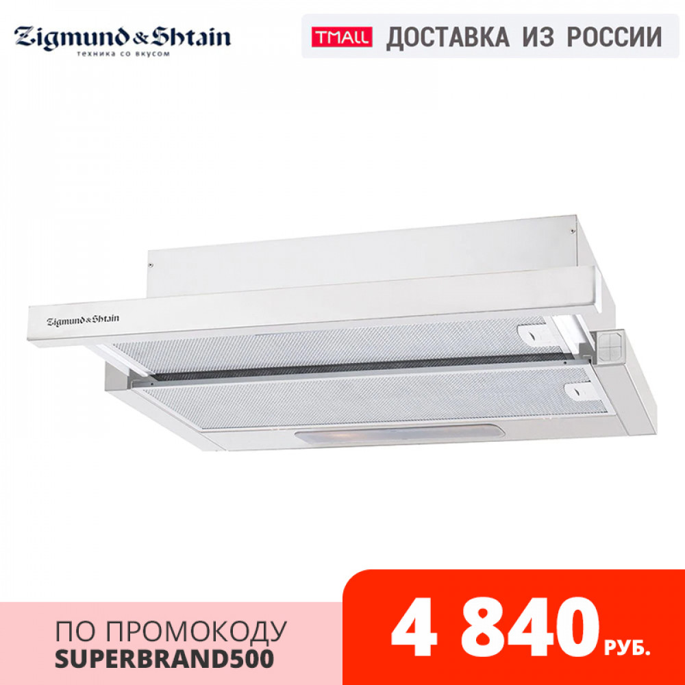 Range Hoods Zigmund & Shtain K 009.6 W White Built-in Silver Stainless Steel Hood Zigmund&Shtain Exhaust Range Hood For Kitchen Hood вытяжка