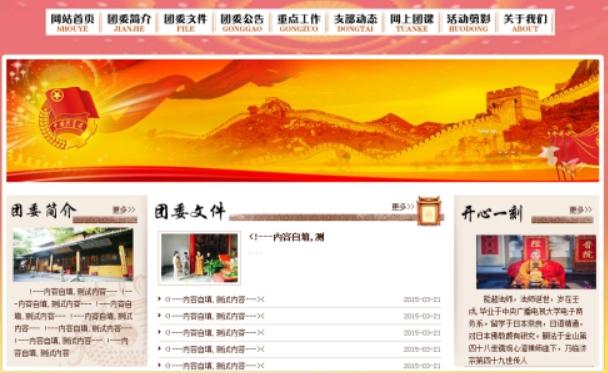 【织梦政府模板】红色政府协会计生委等市政网站HTML自适应手机端源码