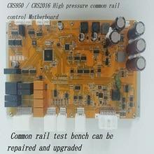 CRS950/CRS2016 Материнская плата высокого давления common rail для тестирования common rail для ремонта и обновления