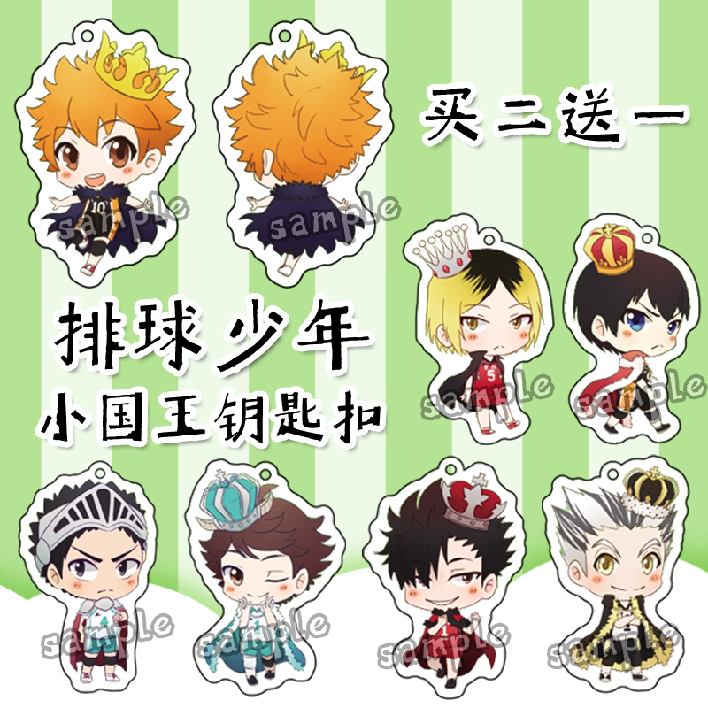 Anime Keychain Haikyuu!! Hinata Shoyo Kageyama Tobio Nishinoya Yuu Cosplay Acrylic Figure Keyring Charm Cartoon Pendant Gifts