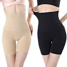 אין עקבות בטן עיצוב מכנסיים shapewear נגד החלקה בקרת תחתוני הרזיה תחתוני מותניים מאמן הלבשה תחתונה גוף shaper