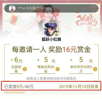 腾讯旗下手游【狐妖小红娘】,邀请一人奖励16元,提现秒到账,限量40万插图(1)