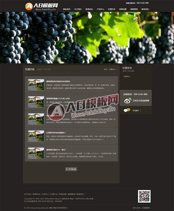 【织梦红酒企业模板】html5响应式葡萄酒+酒类食品DEDECMS网站源码自适应手机WAP端