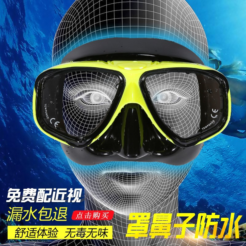 Diving Mask Big Box Prescription Swimming Goggles Anti-fog Waterproof Swimming Glasses Nursing Nose Adult Snorkeling Mask Nasal