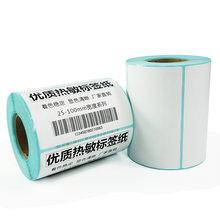 Термобумага для супермаркетов 50 80 мм