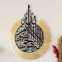 Acrylic surah al ikhlas wall clock