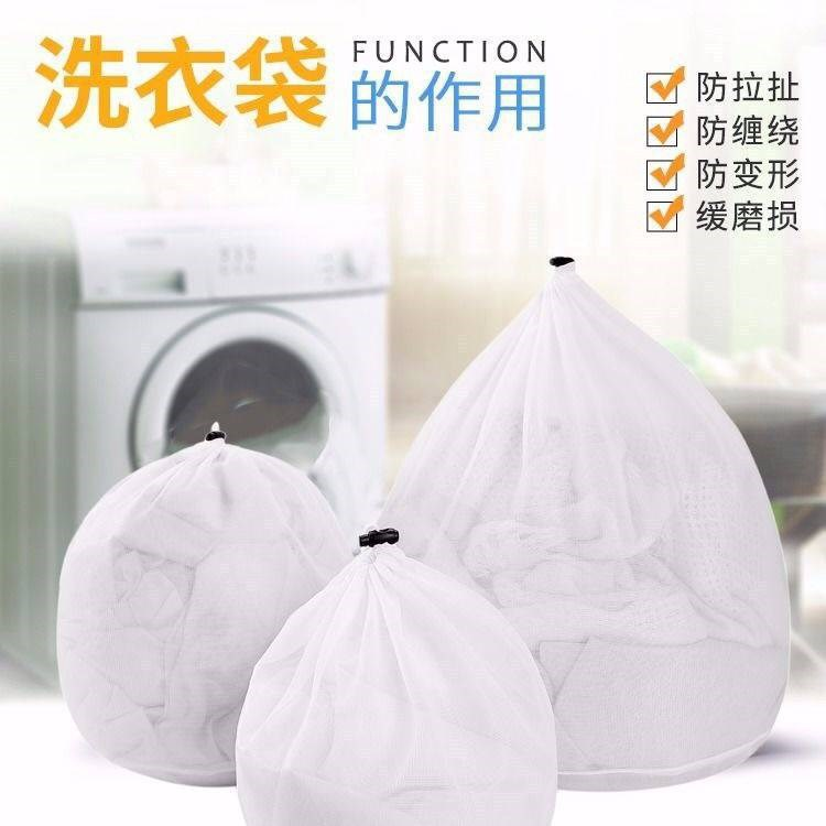 Laundry Bag Suit Thick Laundry String Bag Drawstring Protective Laundry Bag Washing Machine Net Pocket Down Jacket Sweater Prote