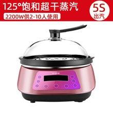 ZDH-ZL-22, многофункциональный паровой горшок для морепродуктов, паровой горшок, паровой горшок для дома, керамический электрический паровой чайник