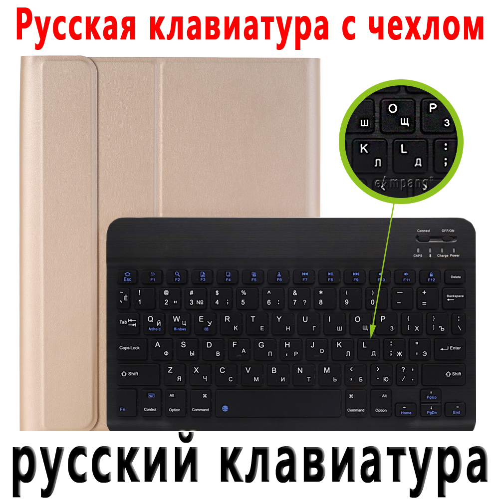 Russian Keyboard Gold For iPad 10 2 2019 2020 Keyboard Case with Pencil Holder for Apple iPad 7th 8th