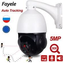 Câmera ip66 poe 5mp para área externa, rastreamento automático, câmera humana, detecção de movimento, h.265 ip, ir 100m zoom 30x com 30x