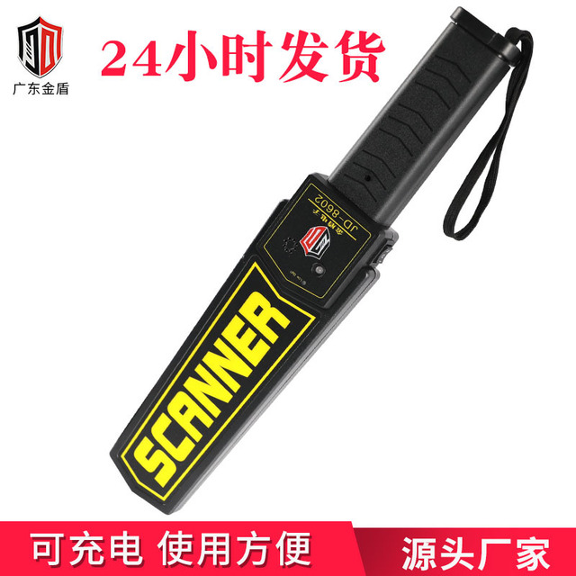 Station Airport School Handheld Security Inspection Device Metal Detector Highly Sensitive Handheld Metal Detector 1